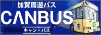 加賀周遊バス「キャンバス」
